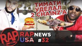 2 Chainz и Flavor Flav травят людей, а ТИМАТИ нет; Воры ли Kanye West и Migos? #RapNews USA 32