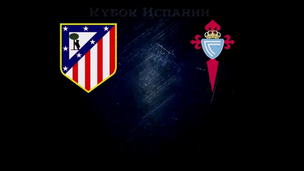 Прогноз на матч Сельта - Атлетико Мадрид 01 сентября 2018