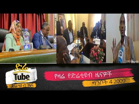 ETHIOPIA - The Latest Ethiopian News From DireTube May 12 2017