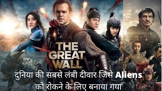 THE GREAT WALL movie explained in Hindi | Action | Thriller | Adventures | Fantasy | Sci-fi