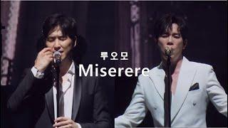 210606 권서경X고훈정 'Miserere'♪ 팬텀싱…