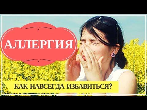 как лечить аллергию в домашних условиях у взрослого