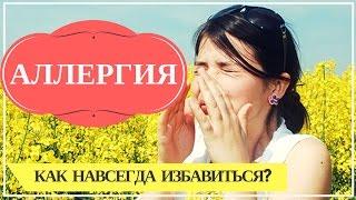 видео Аллергия на витамины группы В - б, симптомы, может ли быть, как проявляется