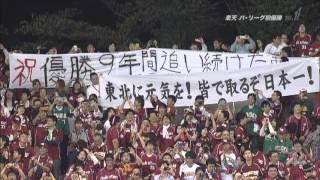 東北楽天ゴールデンイーグルイーグルス 史上初優勝 東北おめでとう!!...