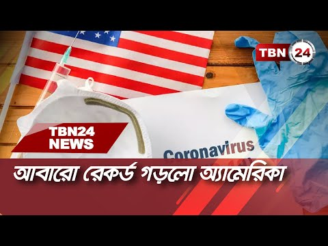 TBN24 News || করোনা আক্রান্তে আবারো রেকর্ড গড়লো অ্যামেরিকা