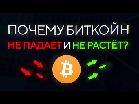 ПОЧЕМУ БИТКОИН НЕ РАСТЕТ И НЕ ПАДАЕТ? Чего ждать в ближайшее время от курса криптовалюты?