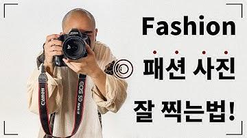 #1 패션 사진 잘 찍는 법! [수평 & 수직만 잘 맞춰보자]