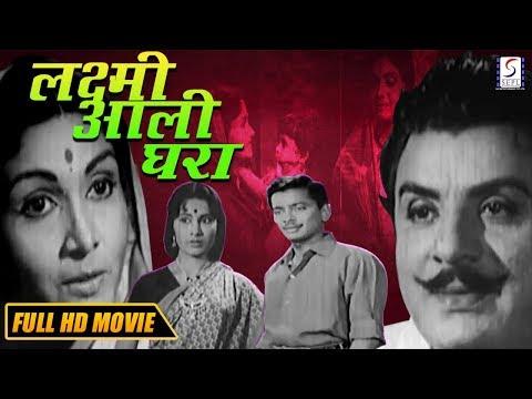 चित्रपट - लक्ष्मी आली दारा | Laxmi Aali Dara | Sulochana, Ratna Marathi Movie