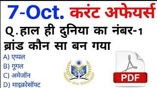 Golden Dose #227   Oct 07, 2018 Current Affairs   Daily Current Affairs   रटलो करंट Gk-Aaj Ka News