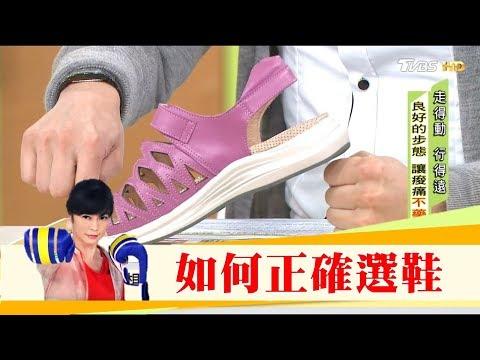專家教你如何正確選鞋!挑對鞋能幫助血液回流 健康2.0