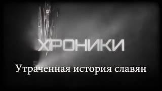 Утраченная история славян трейлер