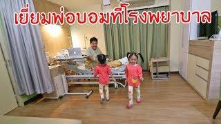 หนูยิ้มหนูแย้ม    ไปเยี่ยมพ่อบอมที่โรงพยาบาล