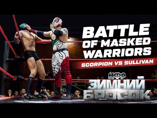 Red Scorpion vs Serg Sullivan: Battle of masked warriors | Реслинг шоу НФР «Зимний Бросок»