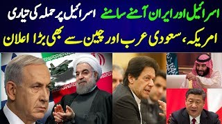 ALIF NAMA Latest Headlines | Iran big announcement about Israel,Pakistan china corridor