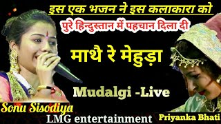 माथै रे मेहुड़ा रे वालो रे माठ Sonu Sisodiya के इस भजन कि पुरे हिन्दुस्तान में धुम LMG Entertainment