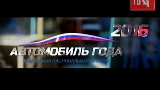 АВТОМОБИЛЬ ГОДА В РОССИИ-2016.