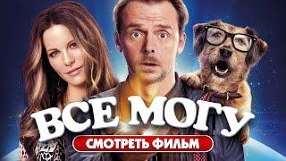 Всё могу (2015) / Фантастика, комедия