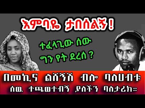 ተፈላጊው ሰው ግን የት ደረሰ? በመኪና ልሸኝሽ ብሎ ባለሀብቱ ሰዉ ተጫወተብኝ ያለችን ባለታሪክ። | #የሰላም ገበታ #Ethiopia #Sami_Studio