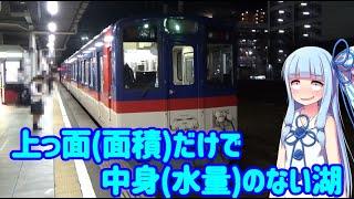 【18きっぷ東北縦断】#4:JR線になるはずだった 鹿島臨海鉄道の旅【VOICEROID旅行】