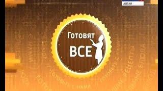 """""""Готовят ВСЕ!"""": Рецепты с упаковок"""