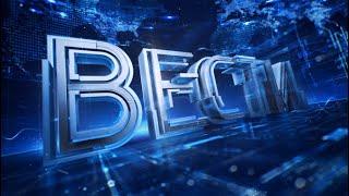 Смотреть видео Вести в 11:00 от 17.06.19 онлайн
