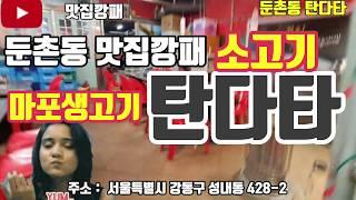 둔촌동 맛집깡패 마포생고기 탄다타 맛집을 소개합니다.