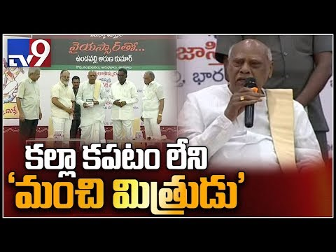 "Former AP CM K Rosaiah speech at ""YSR tho"" book launch - TV9"