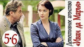 Детективное агентство Иван да Марья 5 - 6 серия 2016 русский детектив 2016 russian detective serial