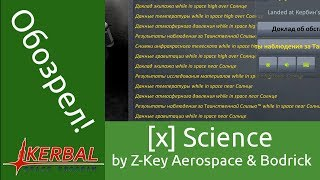[x] Science! - карманный научный советник [KSP мод]