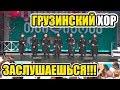 Грузинское хоровое пение грузинский хор Тбилисоба Минск 2017 Ансамбль грузинские голоса mp3