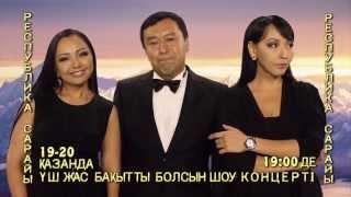 Алтынай & Айгүл & Сәбит Үш жас бақытты болсын шоу концерті