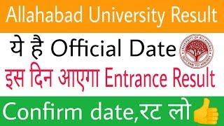 Allahabad University Entrance result date Confirmed |Allahabad University result 2019
