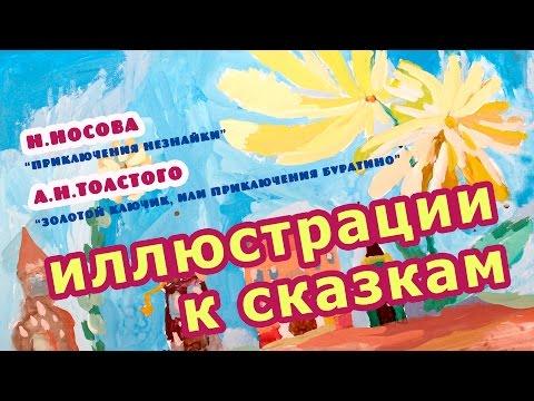 Иллюстрации к сказкам А.Н. Толстого и Н.Носова