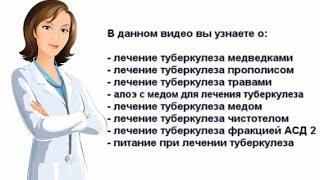 Как лечить туберкулез народными средствами? Консультация(В данном видео вы узнаете о: - лечение туберкулеза медведками - лечение туберкулеза прополисом - лечение..., 2015-05-20T08:04:30.000Z)
