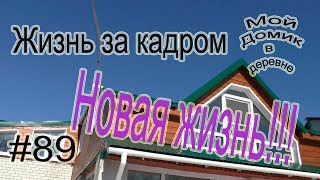 #89 Жизнь за кадром!  (10-11.18) Открытие дома культуры!