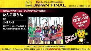 『The 6th Music Revolution JAPAN FINAL』 エントリー曲ダイジェスト配...