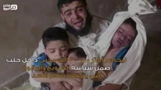 مصر العربية | حلب .. رسائل من المحرقة