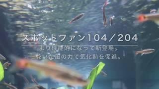 スポットファン104/204 製品紹介