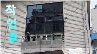지져분했던 창문이 깨끗히 변해갈때 #외부청소 #썬팅지제…