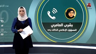 رصد للانتهاكات في اليمن من 5 / 10 /2020 الى  11 / 10 / 2020م | المصرد الحقوقي