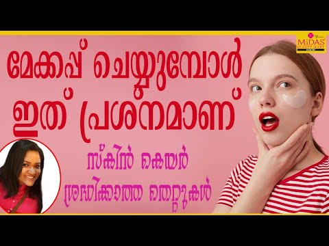 Download PROFESSIONAL AND HOME SKINCARE || PROCESS AND RESULTS | My real Skincare Routine mistake malayalam