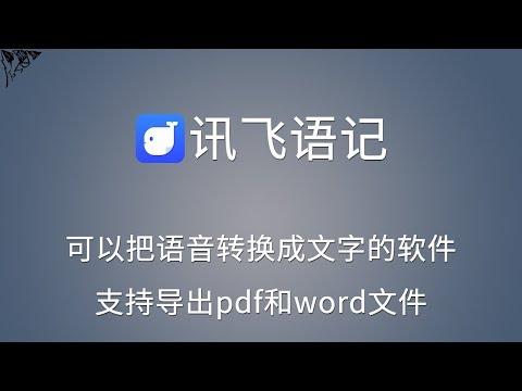 讯飞语记-可以把语音转换成文字的软件支持导出pdf和word文件
