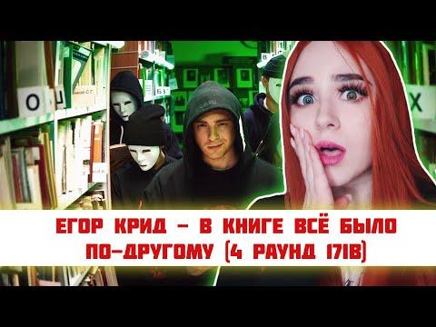 РЕАКЦИЯ Егор Крид - В книге всё было по-другому (4 раунд 17ib)