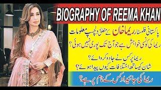 Biography of Reema Khan //Scandel of Reema Khan