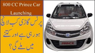 Prince Pearl New 800CC Car Ready To Launch