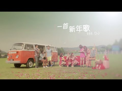 《一首新年歌》MV (988官方高清版)