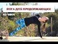 Йога для продолжающих - Интенсив Виньяса Йога 60 мин   chilelavida