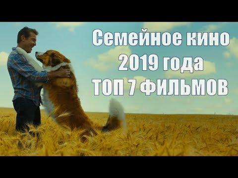 Семейное кино 2019 ТОП 7 лучших фильмов