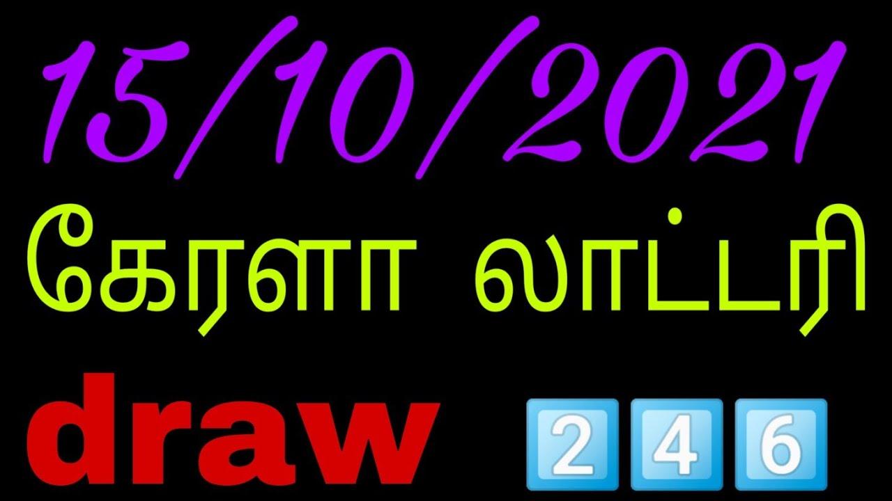 15/10/2021 Kerala lottery draw2️⃣4️⃣6️⃣