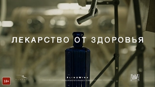 Лекарство от здоровья – Тизер фильма, 2017 (дубляж)